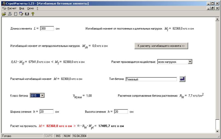 Программа Расчёта Конструкций Каркас